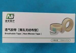 诚安医疗介绍医用透气胶带使用包扎技巧